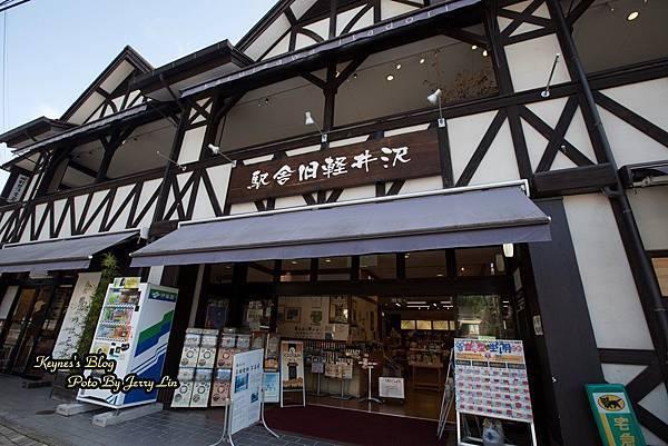 20171011舊輕井澤 (6).JPG