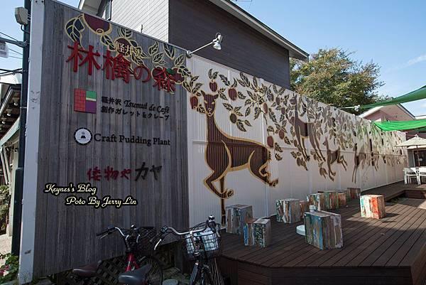 20171011舊輕井澤 (5).JPG