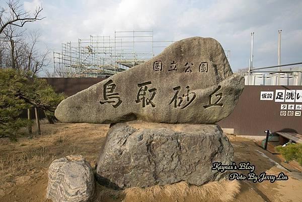 20180220鳥取沙 (10).JPG