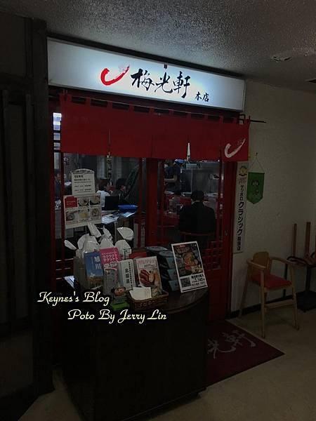 梅光軒總店 (12).JPG