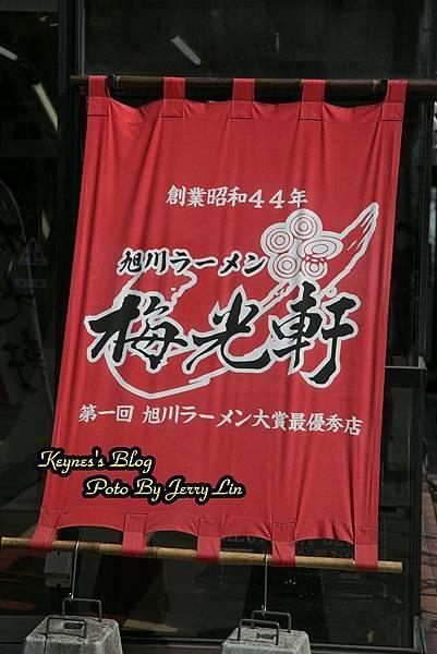 梅光軒總店 (1).JPG