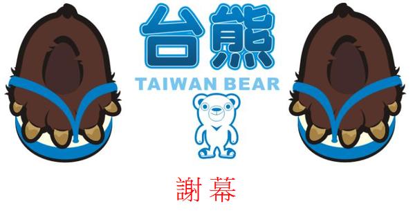 台熊.png