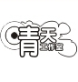 晴天工作室.jpg