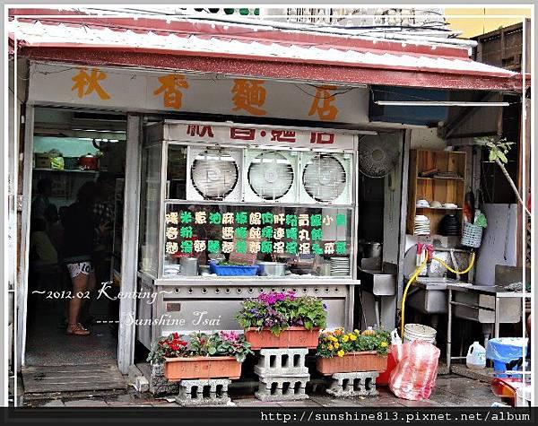 秋香麵店.jpg