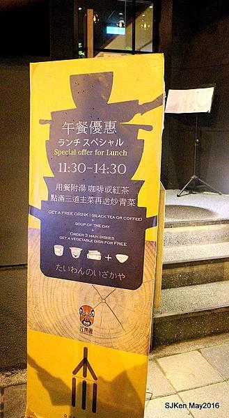 006-川台灣居酒館-安和店005.jpg