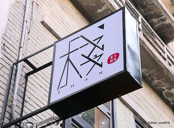 04-棧 F-U Kitchen直火炭烤04.jpg