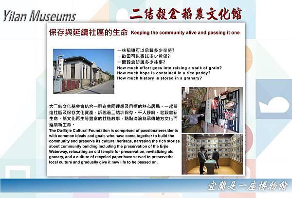 33 二結穀倉稻農文化館.jpg