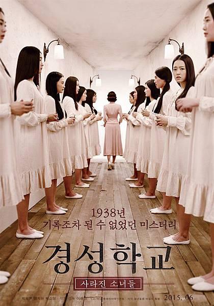 京城學校:消失的少女們_1