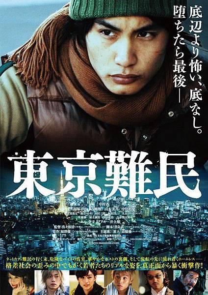 東京難民_1