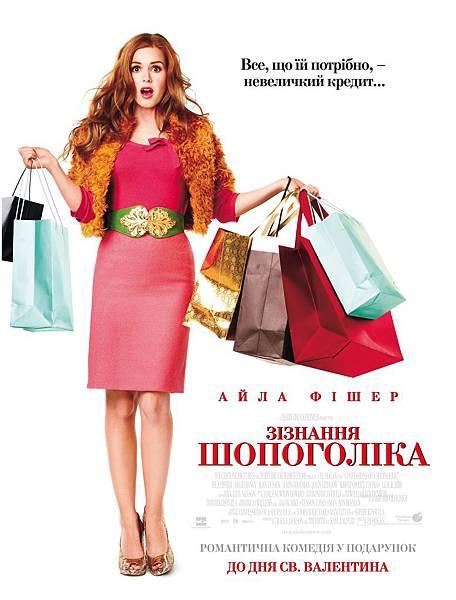 購物狂的異想世界