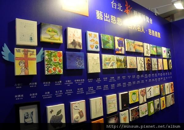 2013ART新藝術博覽會
