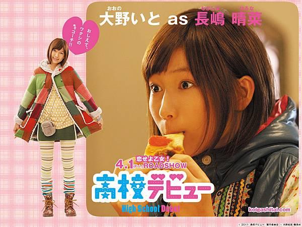 wall_haruna_1024_768.jpg