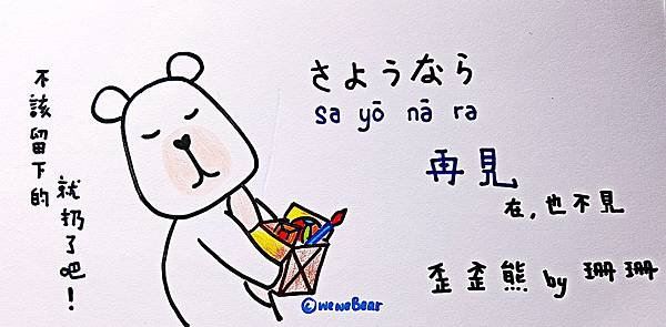 再見歪歪熊