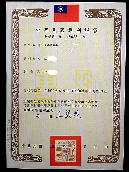 空壓式蛋捲機專利證書