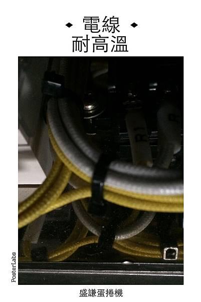 手工蛋捲機耐高溫電線