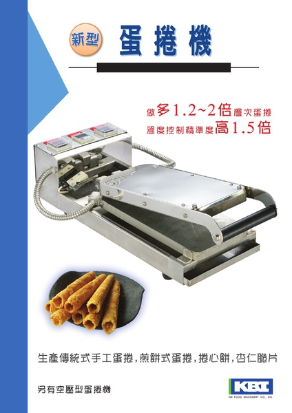蛋捲機型錄 ell roll baking machine