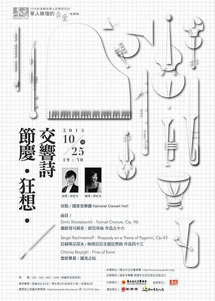 2014-10-25 節慶∙狂想∙交響詩
