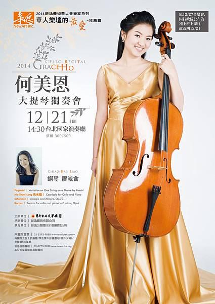 2014-12-21 何美恩大提琴音樂會