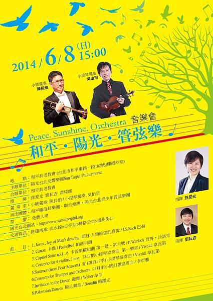 2014-06-08 陽光台北青年暨少年樂團《和平‧陽光‧管絃樂》社區音樂會