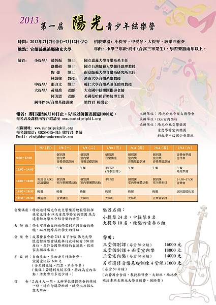 2013-07-07 2013 第一屆 陽光青少年絃樂營(2013/7/7~13)