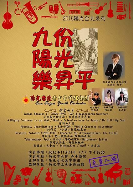 2015/11/21 陽光 九份 樂昇平