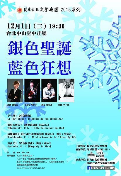 海報2015.12.01 中山堂.jpg