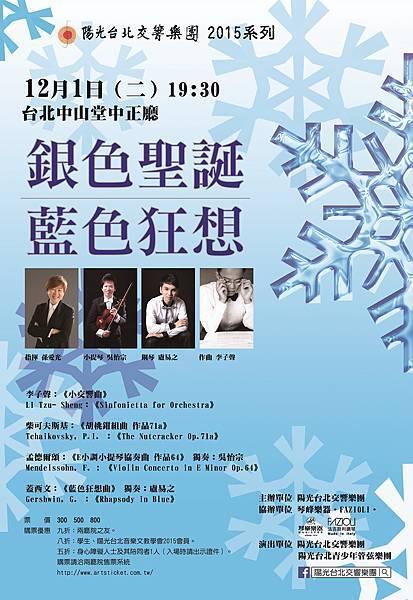 海報2015.12.01 中山堂(small)