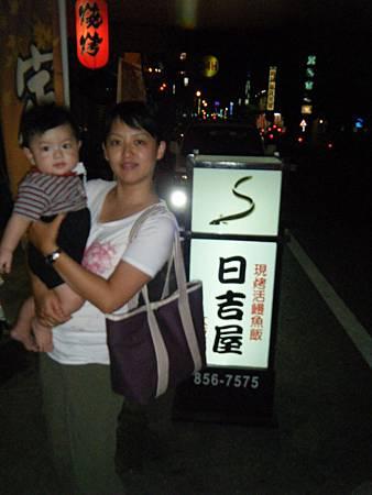 好吃的鰻魚飯在日吉屋.jpg