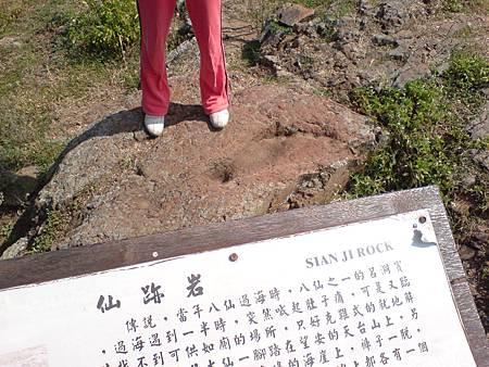 望安仙跡岩.JPG