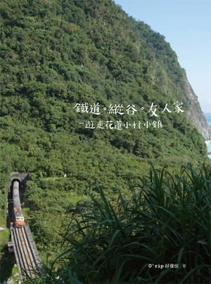 鐵道.縱谷.友人家.jpg