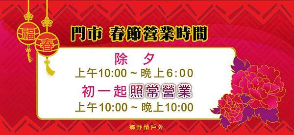 新春營業時間-網路用.jpg