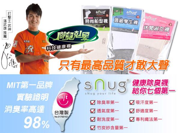 snug_pit_01