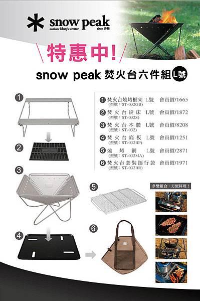 2012_father-snowpeak_02