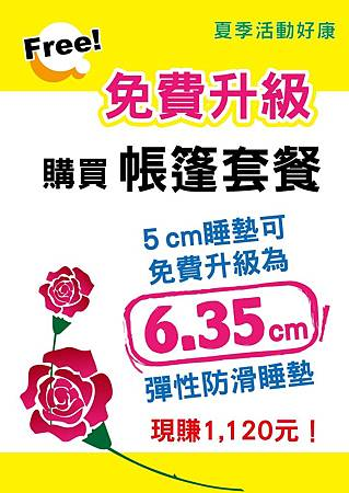 帳篷套餐→睡墊5cm免費升級6.35cm