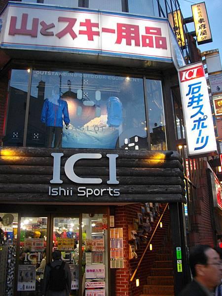 東京的登山用品店