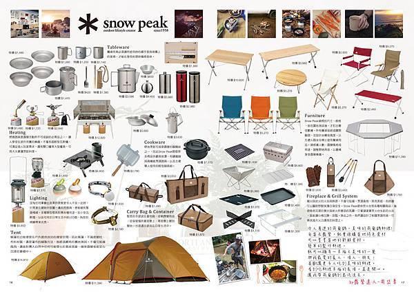 打銅版樣-25會訊-P1617-SNOW PEAK露營-A4銅版紙80g-20頁-騎馬釘