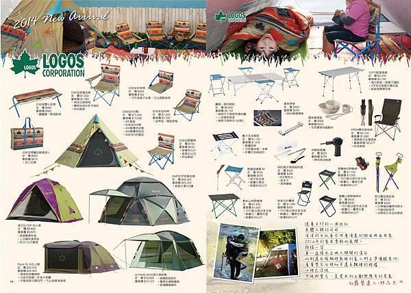 打銅版樣-25會訊-P1415-LOGOS露營-A4銅版紙80g-20頁-騎馬釘