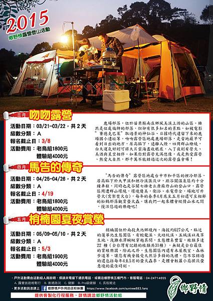 2015第一季露營活動