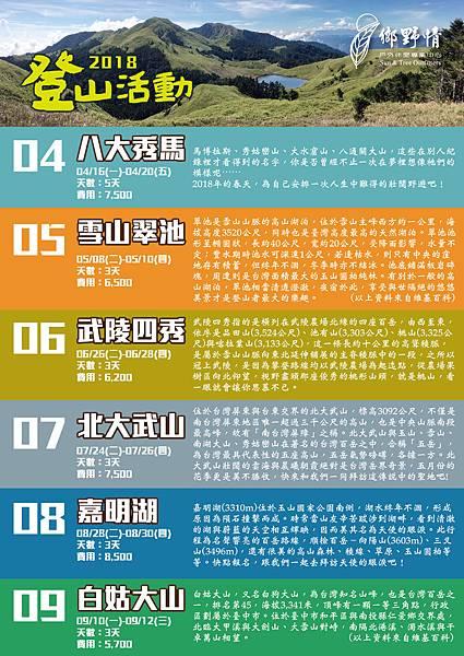 送五權店-2018登山下半年-LPP霧-42x59.4xm-印6張-修四邊-01.jpg