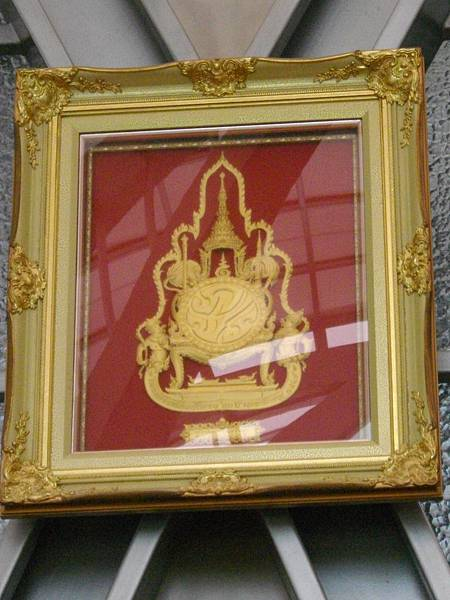皇室認證.JPG