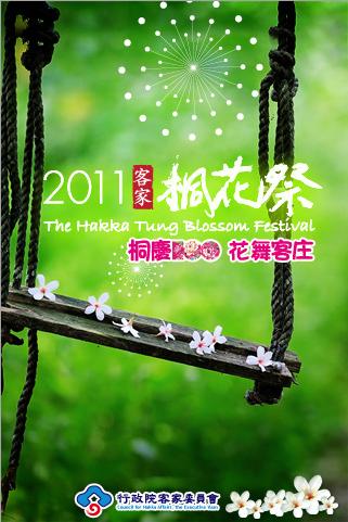 客家桐花祭2011.jpg
