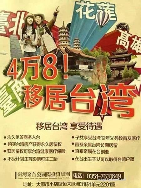 四萬八移居台灣