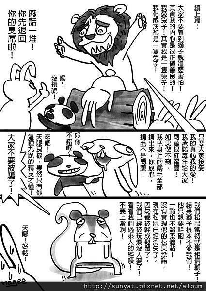 [步兵]強暴小白兔03