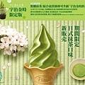 全家抹茶廣告 (620x536).jpg