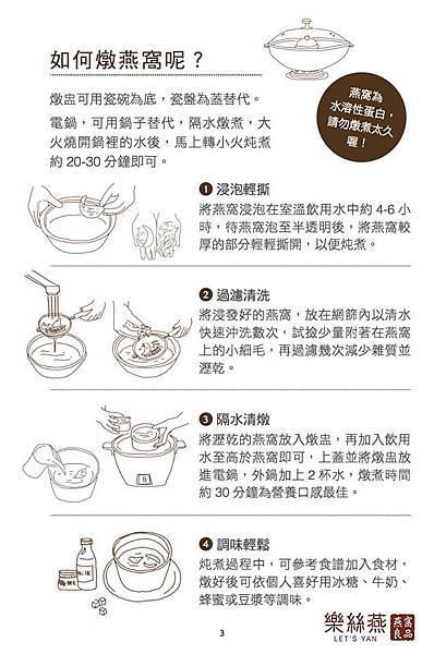 如何燉煮燕窩