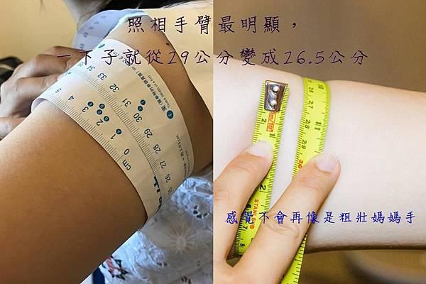 手臂BA (Copy).jpg