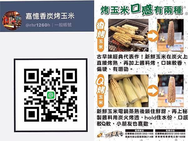 烤玉米菜單.jpg