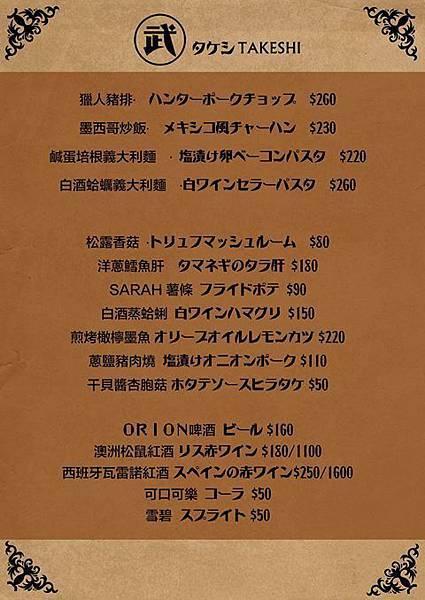 武料理菜單