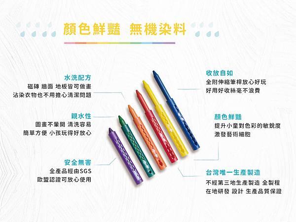 可水洗蠟筆