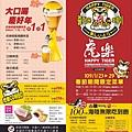虎樂農曆新年菜單1.jpg